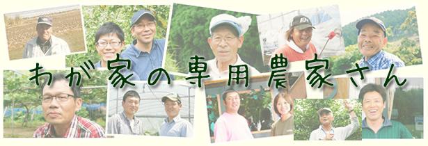 熊本県FLCパートナーズストア 我が家の専用農家さん