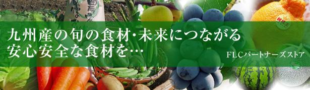 熊本県FLCパートナーズストア