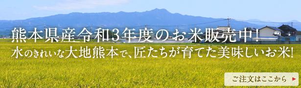 熊本県FLCパートナーズストア 旬のおすすめ商品